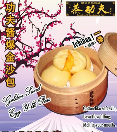 Kungfu Jb Pau - Egg Yolk