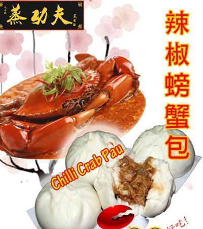 Kungfu Jb Pau - Black Sesame Paste