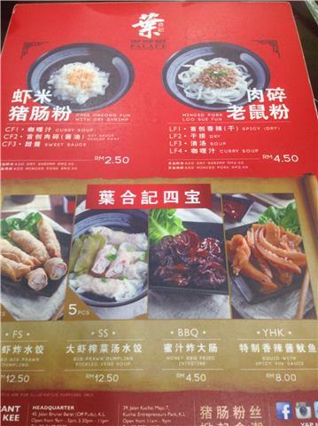 Chee Cheong Fun - Yup Hup Kee Palace Restaurant